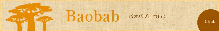baobab_banner