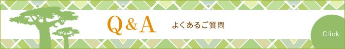 faq_banner