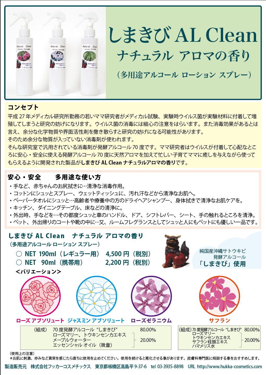 3!cid_88878CBE-739E-4897-9071-DAA207CAC4C9@yamanashi_ac.png しまきびAL Clean
